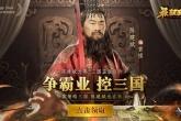 《最强王者》陈建斌代言三国策略国战手游