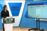 微信怎么回看CETV4课堂直播