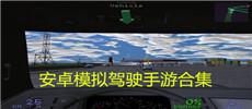 安卓模拟驾驶手游合集