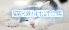 猫咪题材手游合集