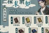 《江南百景图》探求新知活动怎么玩