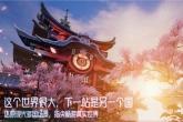 《龙族幻想》8月13日更新乐园秘宝活动怎么玩
