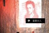 《孙美琪疑案刘青春》富家女儿线索在哪