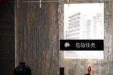《孙美琪疑案刘青春》危险任务线索在哪