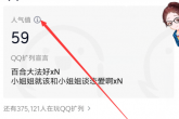 《QQ》校园扩列人气值有什么作用