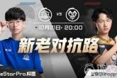 KPL秋季赛前瞻——武汉eStar迎战重庆QG