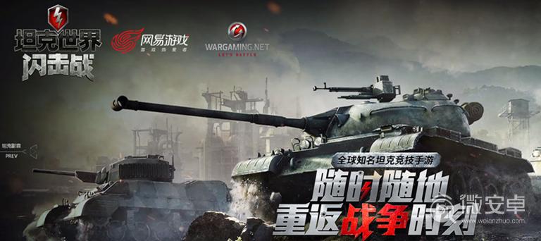 《坦克世界闪击战》安卓版下载