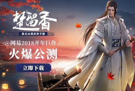 网易2018武侠巨作《楚留香》今日火爆公测