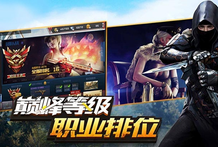 《穿越火线:枪战王者》军团大战 巅峰竞技!