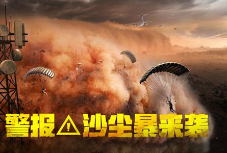 《和平精英》新天气沙尘暴来临!